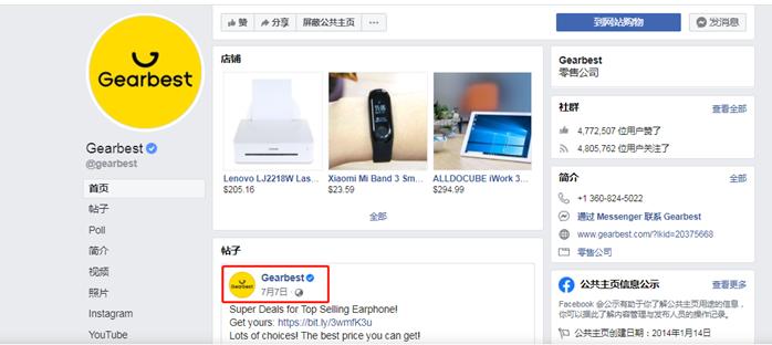 Gearbest的Facebook页面